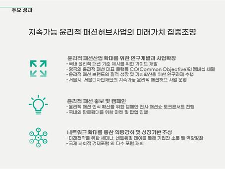 [비건라이프스타일] 지속가능 윤리적 패션허브