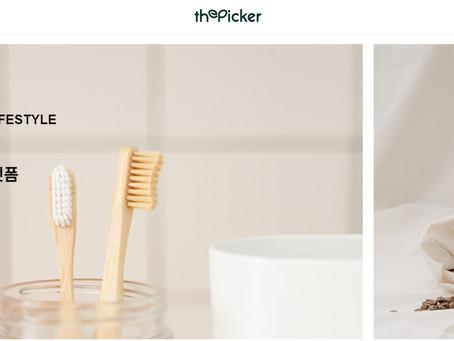 [다양한 비건라이프] 건강한 소비가 만드는 건강한 지구, 더 피커 (The Picker)