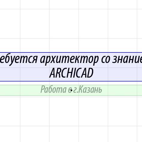 Требуется архитектор