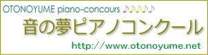 bnr_otoyume.jpg