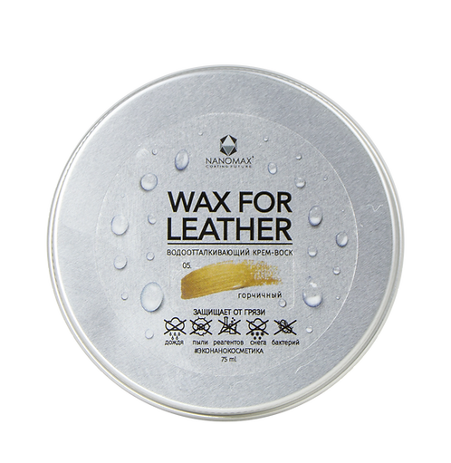 WAX FOR LEATHER №05 75ml / воск для обуви 75мл
