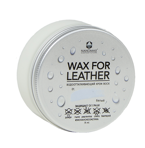 WAX FOR LEATHER №01 75ml / воск для обуви №01 75мл