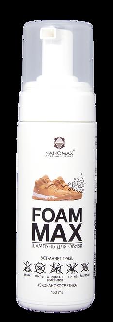 FOAM MAX 150ml /Очищение кроссовок 150мл