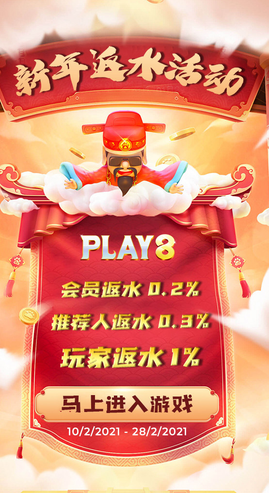 WINBOX Play8 CNY Bonus