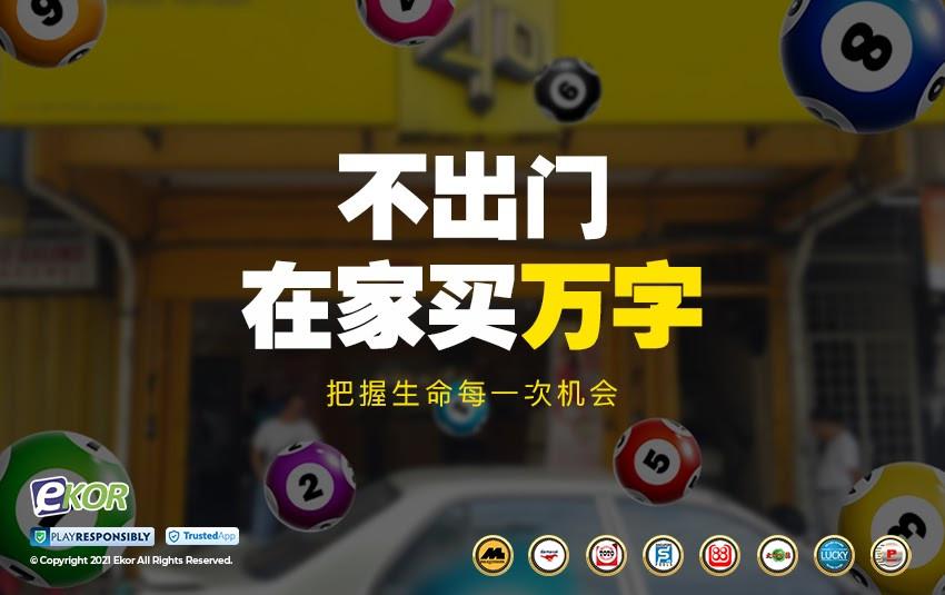 Online 4D Bettings Malaysia Winbox app E