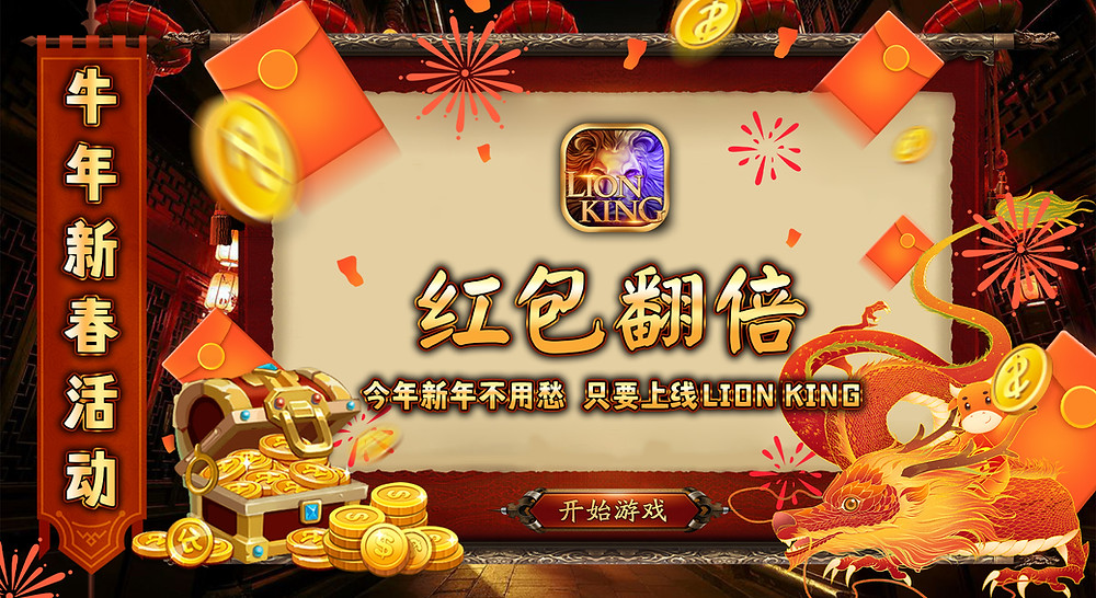 WINBOX Lion King CNY Event
