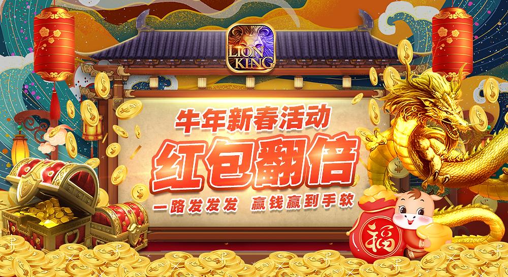 WINBOX Lion King CNY Ang Bao