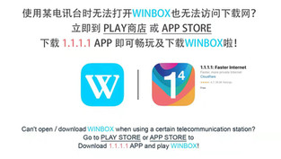 Can't download Winbox?
