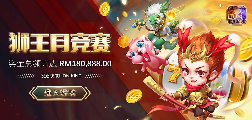 WINBOX Lion King Slots Championship Bonus RM180,888