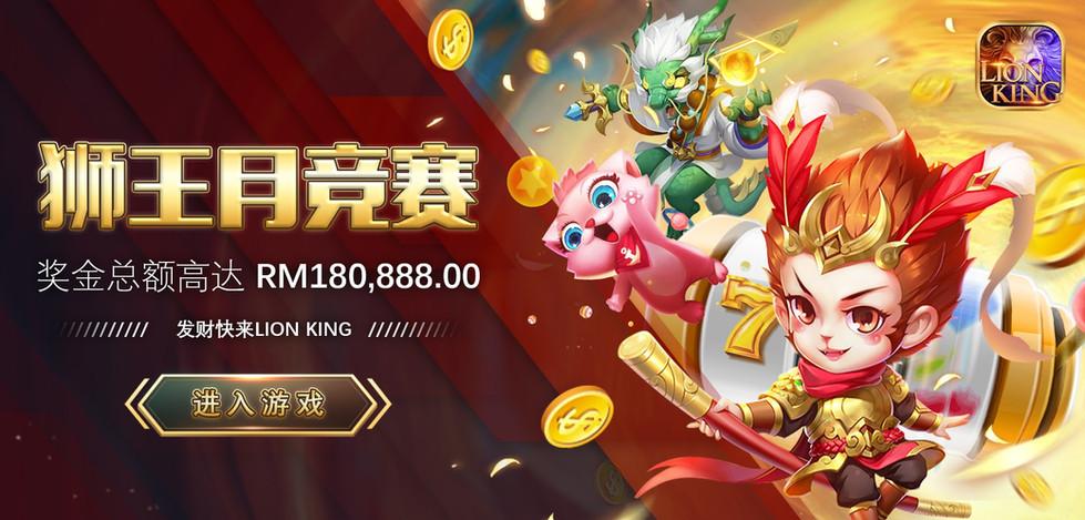 Lion King Slots Championship
