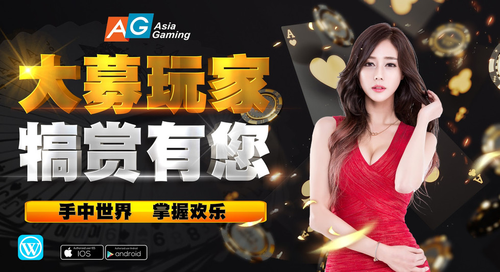 Asia Gaming Live Casino AG Winbox Download