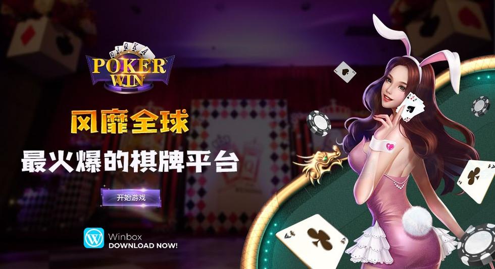 Poker WIN Online Poker WINBOX Casino Mal