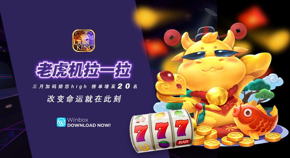 Lion King WINBOX Slot Games-1.jpg