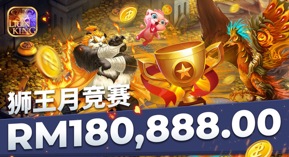 Winbox download the latest version 3.0 Lion King Event