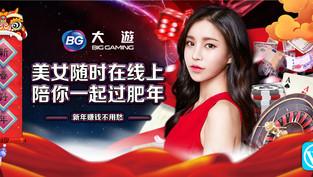 LIVE Casino CNY2021 Promotion Notice