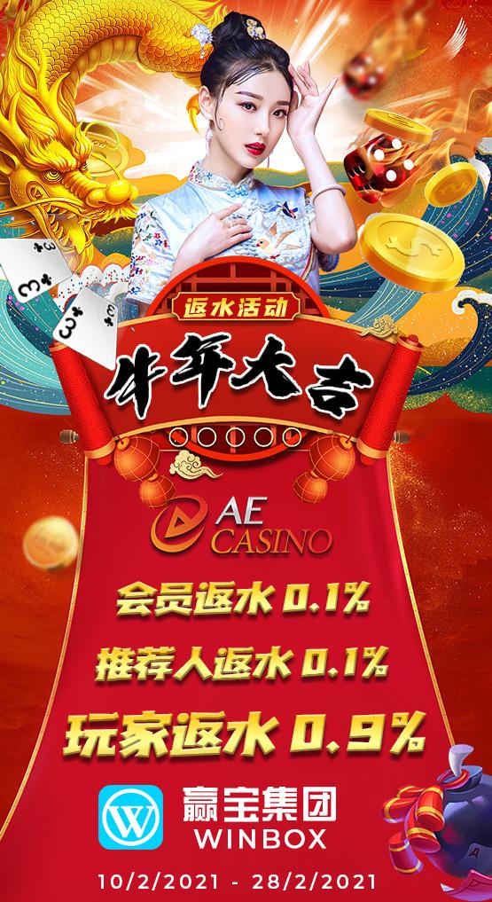 WINBOX AE Casino CNY Bonus Rebate