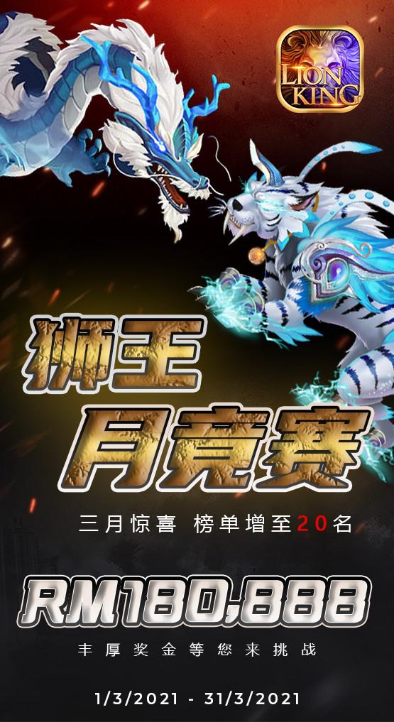 LION KING Slot Game Championship RM180,888