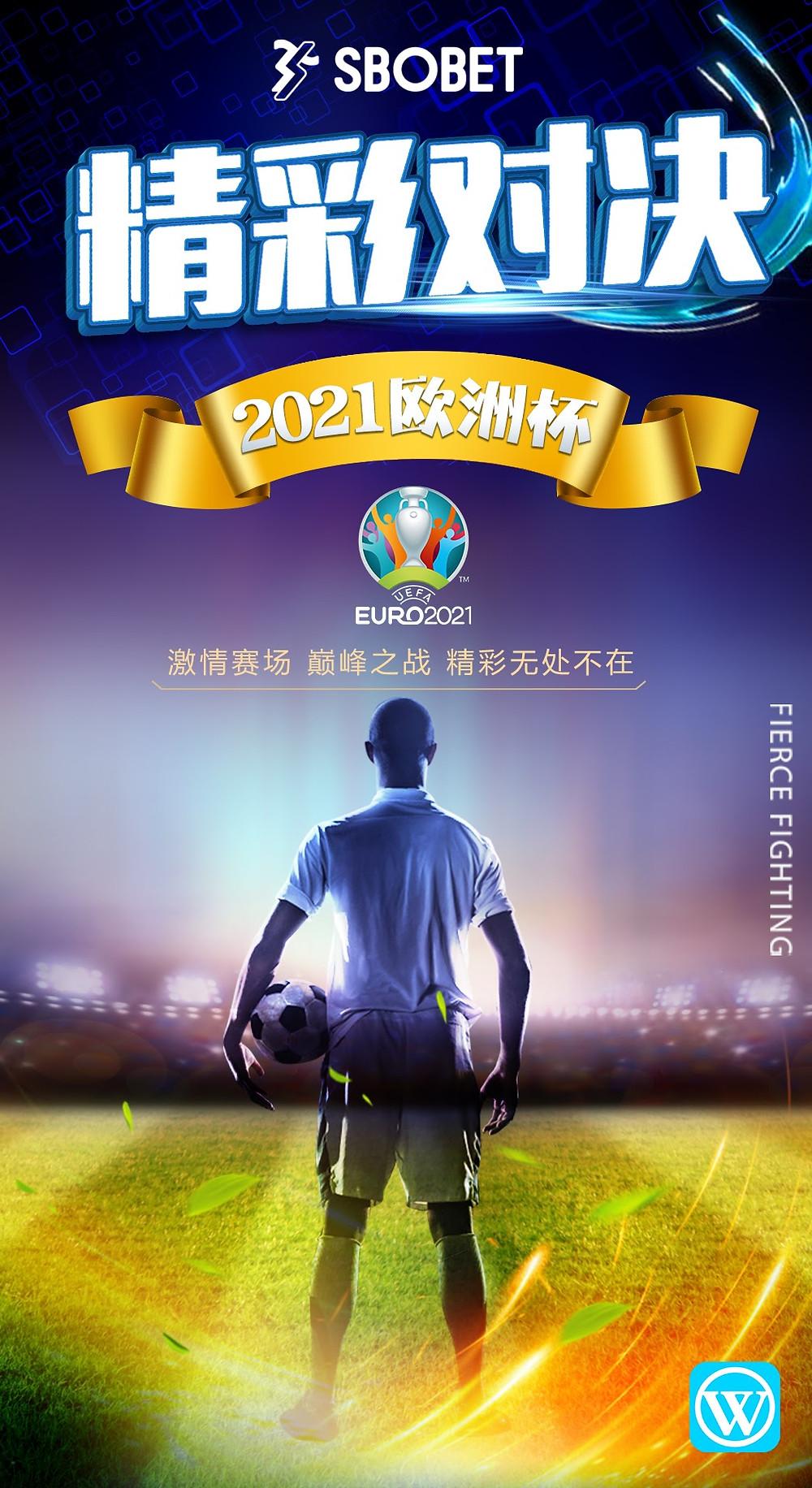 UEFA 2021 Group Schedule France VS Portugal
