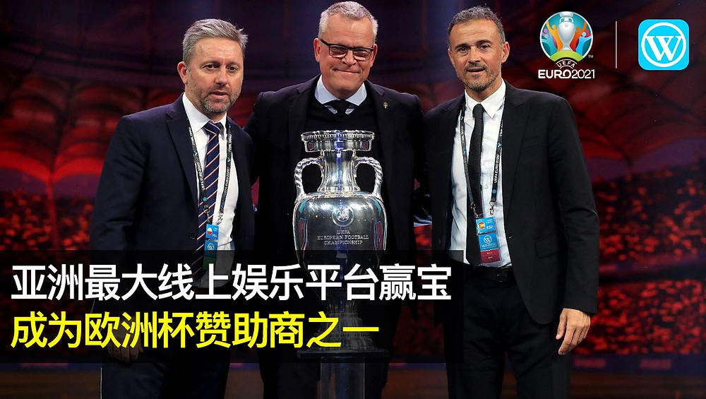 WINBOX live broadcast of European Cup matches