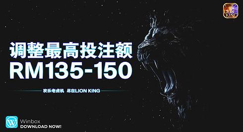 LION KING Slot Game WINBOX Malaysia-3.jp