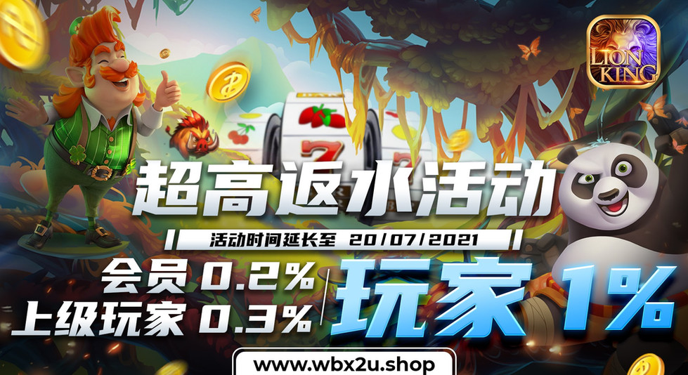 Winbox download the latest version 3.0 Lion King slots games promotion
