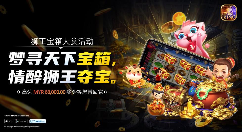 WINBOX Lion King Slots Event Treasure Hunter