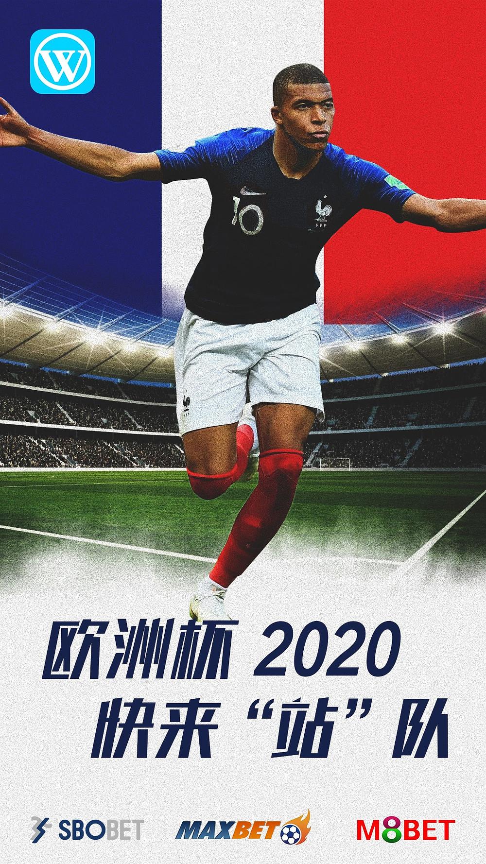 UEFA 2020 Tonight France VS Germany Tips