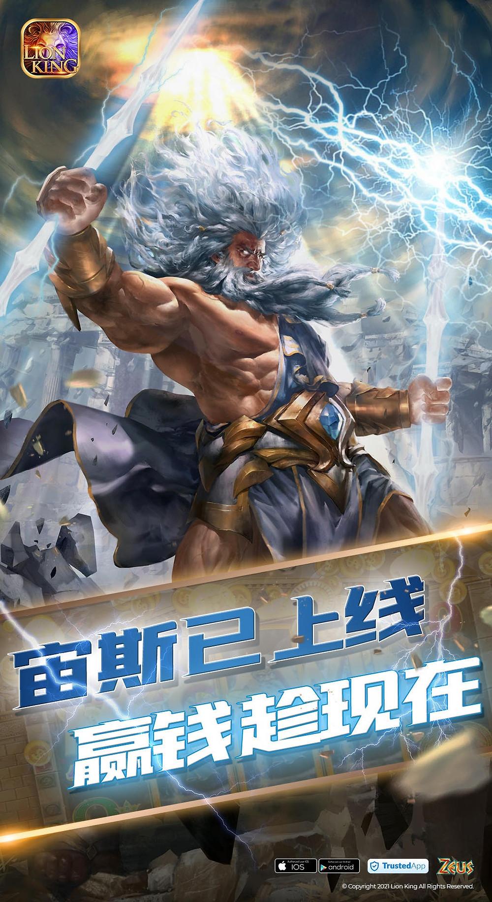 LION KING slots NEW GAMES ZEUS