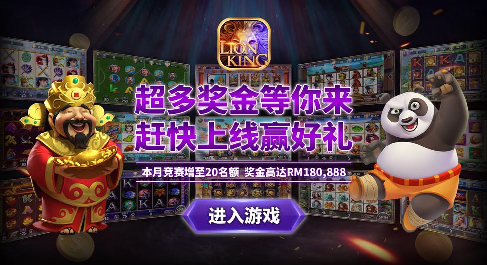 Lion King WINBOX Slot Games-6.jpg