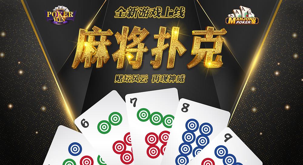 Online Poker NEW Version Updated ! Poker Win new games Mah Jong Poker!