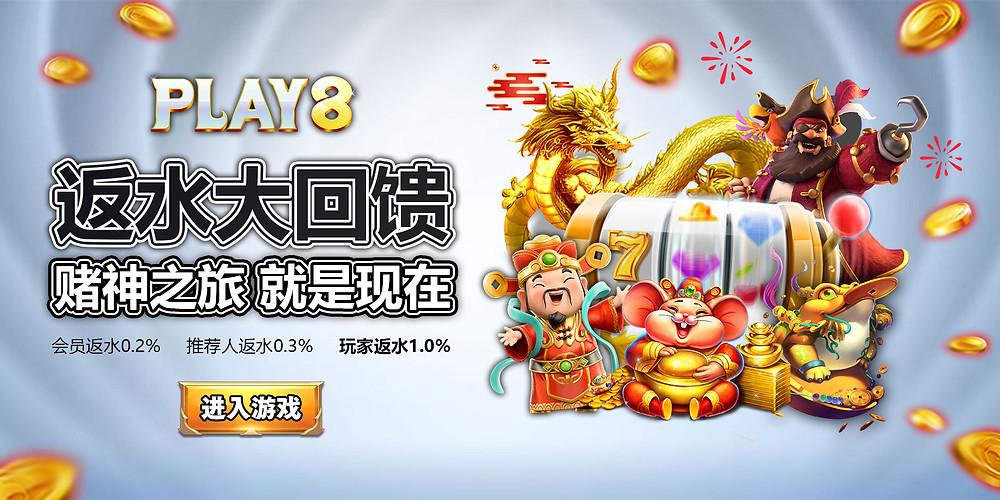 Play8 WINBOX CNY Bonus