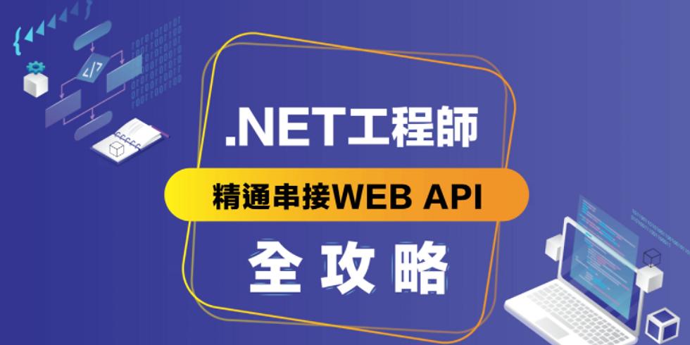 《.NET工程師精通串接WEB API全攻略》增能線上班