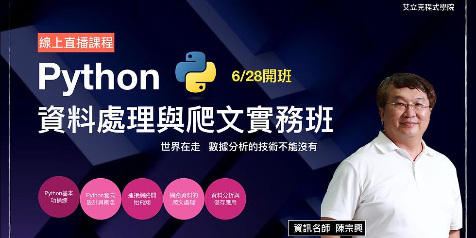 「線上課程」Python 資料處理與爬文實務班