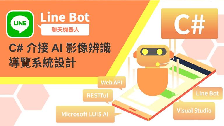 「線上課程」Line Bot聊天機器人-C#介接AI影像辨識導覽系統設計