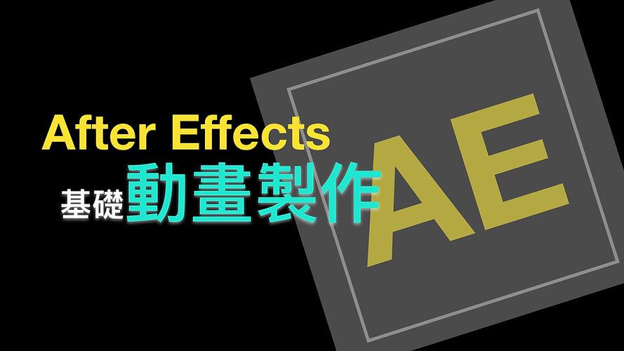 AE基礎動畫製作.001.jpeg