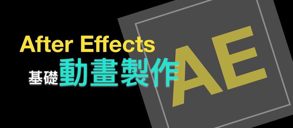 新媒體專業加速-AE基礎動畫製作課