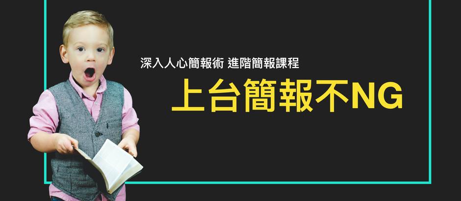 「上台簡報不NG」簡報進階課-開課募集中