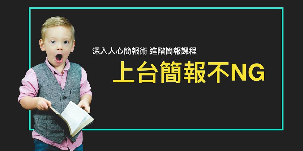 「新職能」上台簡報不NG(簡報進階課程)