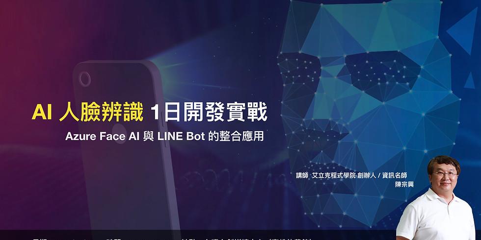 「線下課程」AI人臉辨識 1日開發實戰