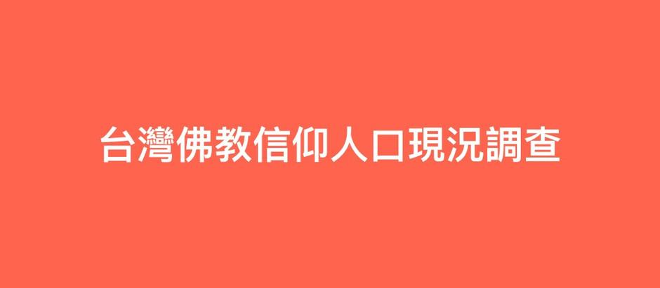 台灣佛教信仰人口現況調查