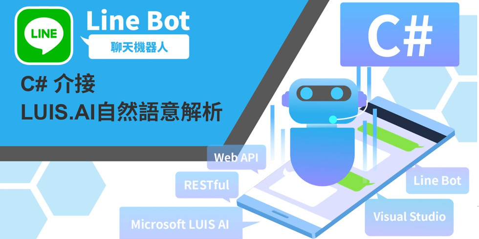 「線上課程」Line Bot聊天機器人-C#介接LUIS.AI自然語意解析