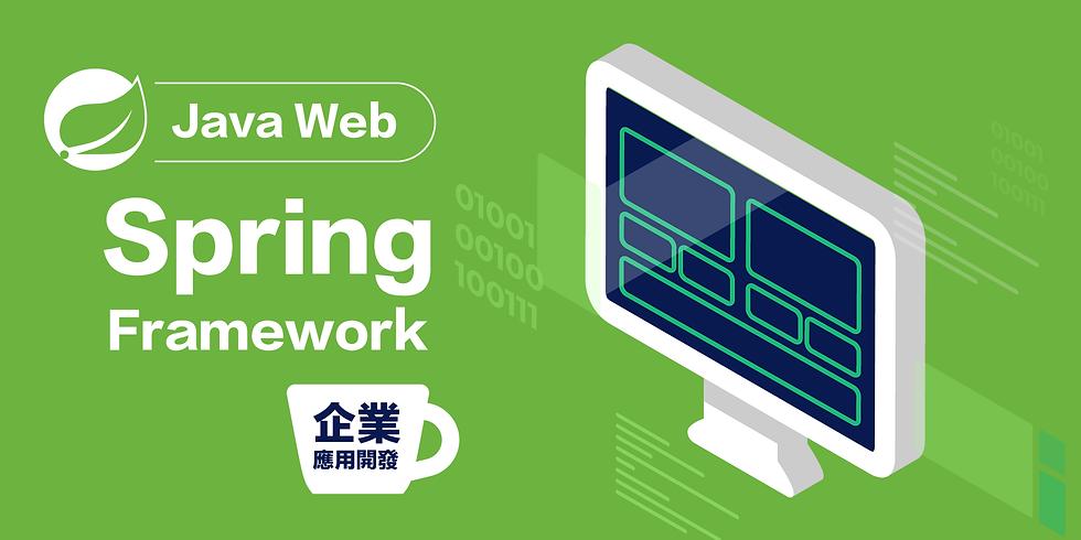 「線上課程」Java Web Spring Framework