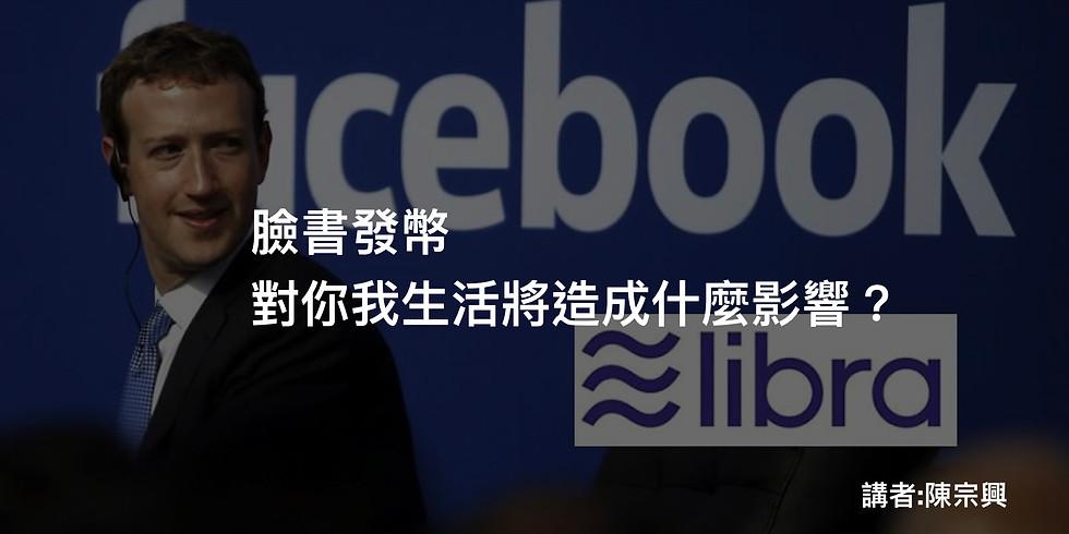 「免費講堂」- 臉書幣libra 打破世界金融高牆