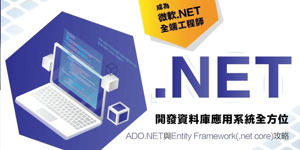 「線上課程」ADO.NET與Entity Framework(.NET Core)攻略