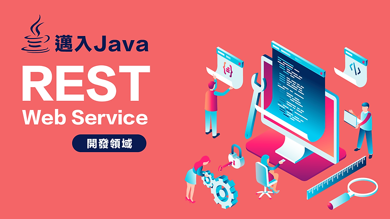 「線上課程」邁入Java REST Web Service開發領域