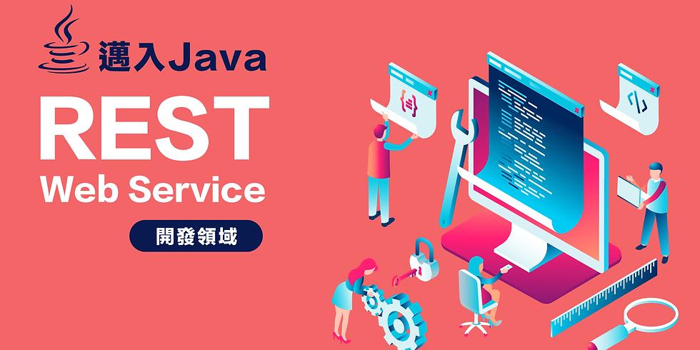 「線上課程」- 邁入Java REST Web Service開發領域