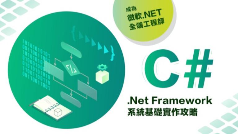 「線上課程」C# .Net Framework系統基礎實作攻略