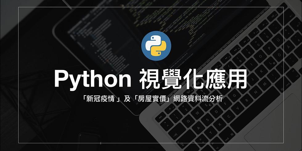 「線上直播課程」- Python 視覺化應用