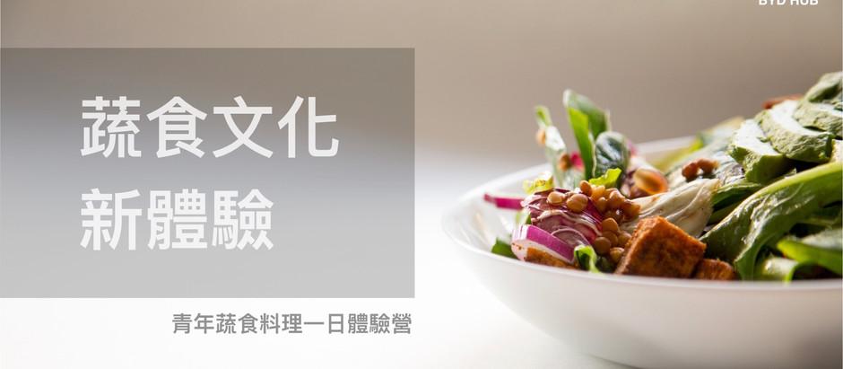 蔬食文化新體驗