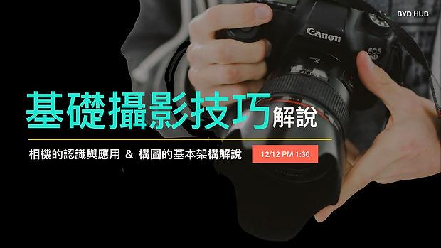 基礎攝影技巧解說 海報 確定版.001.jpeg